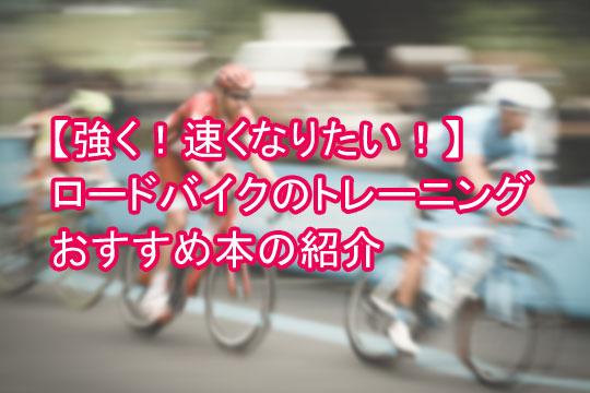 【強く!速くなりたい!】ロードバイクのトレーニングおすすめ本の紹介