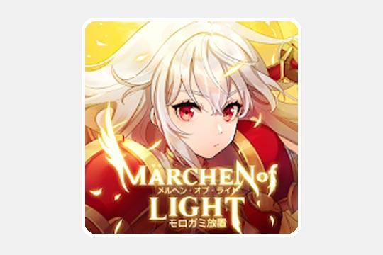 メルヘン・オブ・ライト~モロガミ放置RPG~のゲームアプリ画像