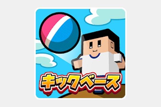 サクっと!キックベースのゲームアプリ画像