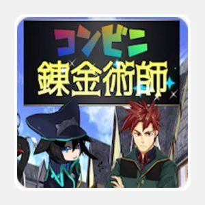 コンビニ錬金術師のゲームアプリ画像